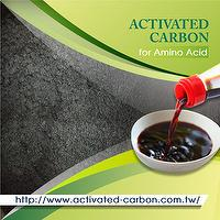 胺基酸精製活性碳 Amino Acid activated Carbon