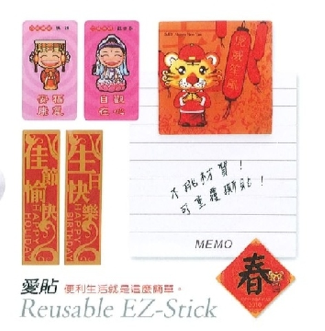reusable stickers manufacturer(taiwan)