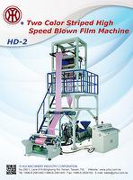 Film Blowing Machine for HDPE/LLDPE