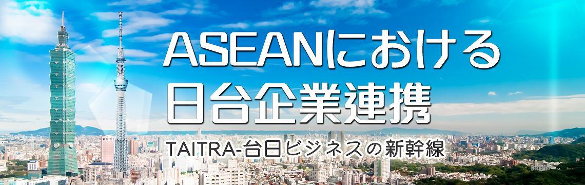 台日合作新幹線1140_jp-1140x360.jpg