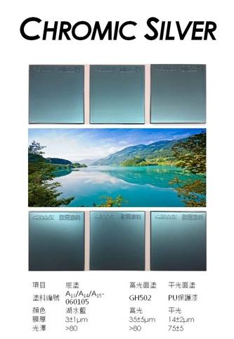 電鍍銀塗料-湖水藍
