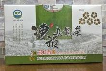 2018 Lugu Dongding Oolong Tea Valley Cooperative competition grade tea -5梅獎