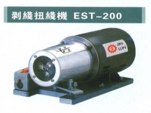 EST-200 Twisting machine