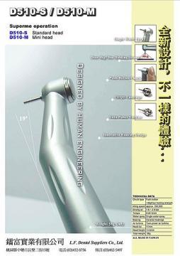 High-Speed Air Turbine Handpiece