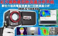 IRM-G100EXD  Infrared Monitoring System