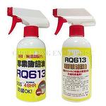 RUST PREVENTIVE OIL-RQ719/RQ613,antirust