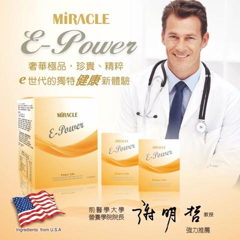 E-Power好力宝:美国专业生技博士调配專業配方营养补充品