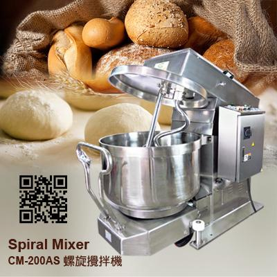 Spiral Mixer CM-200AS with Removable Bowl