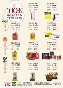Taiwan Agriculture products from Meinong | Taiwantrade