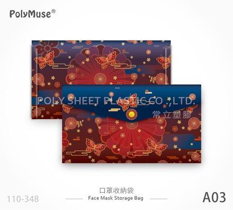 【PolyMuse】口罩收納袋,長型(DB-DL),A03