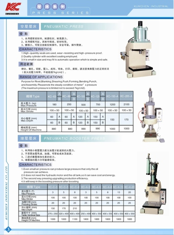 Pneumatic Press/Pneumatic Booster Press/Precision Press