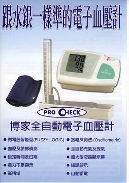 博家全自動電子血壓計