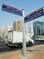 Enamel Panel, Boards, Street Name Signs and Door Number Plate, Abu Dhabi UAE