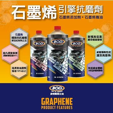 Taiwan Graphene Engine Lubricant Oil Ding Oil