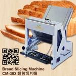 面包/吐司切片机 CM-302, CM-302L