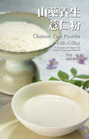 Natural Yam Powder with Adlay