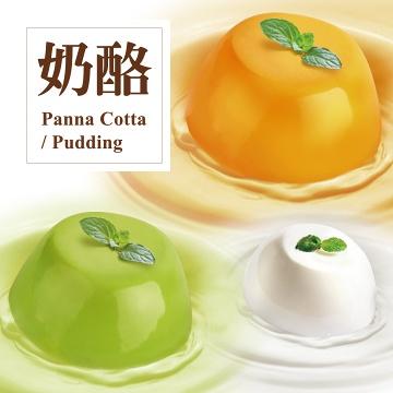 奶酪(義式/日式抹茶/焦糖雞蛋布丁/芒果/咖啡)