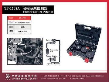 Turbo System Detector