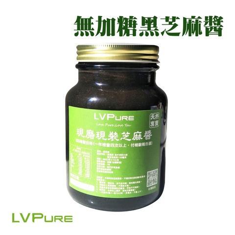 【LVPure天然專賣】養生黑芝麻醬|新鮮現磨麻醬