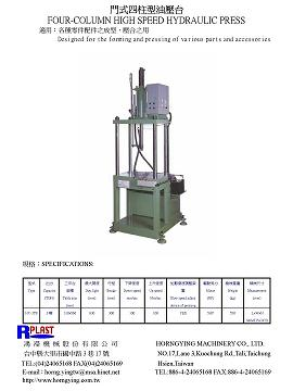 FOUR-COLUMN HIGH SPEED HYDRAULIC PRESS