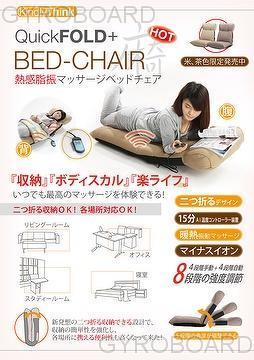 FOLD BED-CHAIR with MASSAGE
