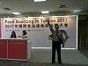 國際食品通路商採購大會(台北)2017/06