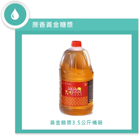 High-Quality Refined White Cane Sugar Syrup (3.5 kgs)