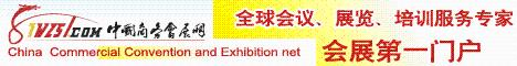 China Commercial Conference & Exhibition Net