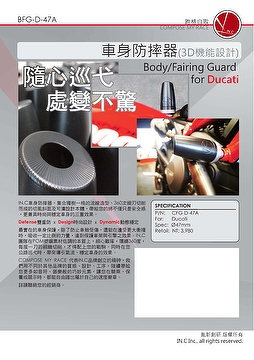 Body Guard / Fairing Guard for Ducati by IN.C