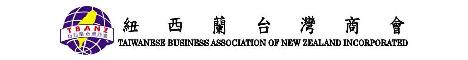 Taiwan Business Assocaition of New Zealand