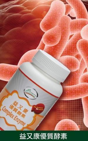優質酵素(Complex Enzyme)