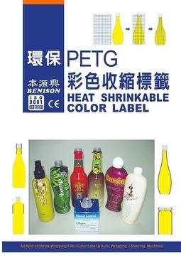 PETG Shrink Film / Shrink Label