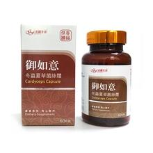 Cordycpes capsulse high polysaccharides immune system enhancer