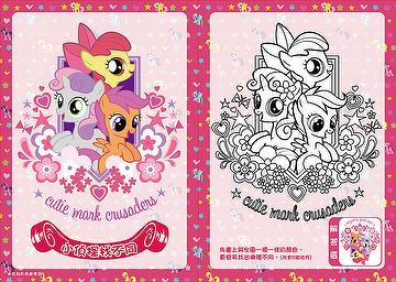 Taiwan My Little Pony Coloring Book- Rainbow Pencil   COLOR ...