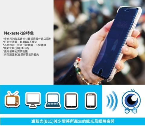 2016 Nexestek Anti Blue Light  9H Tempered Glass Screen