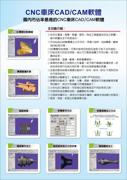 Taiwan CNC Lathe CAD/CAM Software   Taiwantrade