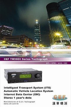 Digital Tachograph(with GPS/GPRS)