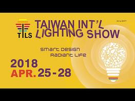 Organized by the Bureau of Foreign Trade, MOEA, and implemented by TAITRA and the Taiwan Lighting Fixture Export Association, the Taiwan International Lighting Show (TILS) 2017 was held at the Taipei Nangang Exhibition Center (Hall 1) from April 12 to 15. Overall, 150 domestic and international vendors participated in this exhibition, concurrent with LED Taiwan. TILS featured over 500 stalls and attracted over 10,000 visitors. TILS 2018 will return to the Taipei World Trade Center (TWTC) Exhibition Hall 1 and ensure you an enjoyable visit with lighting design, trends, and innovations.