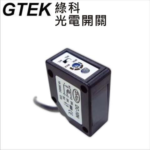GTEK 光電開關