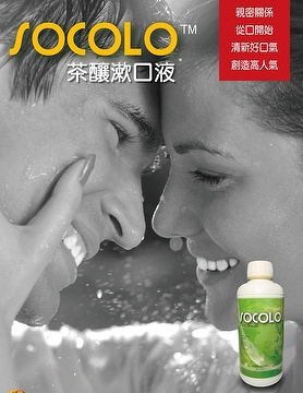 socolo mouth wash