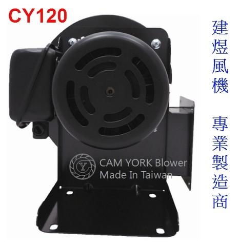 Centrifugal blower Cam York CY120 380V blower 3phase 1/8HP