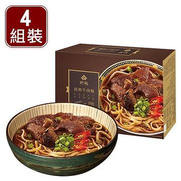 Zhenyuan Beef noodles 4 assembly