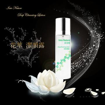 Into Nature -Deep Cleasing Lotion, private label skin care