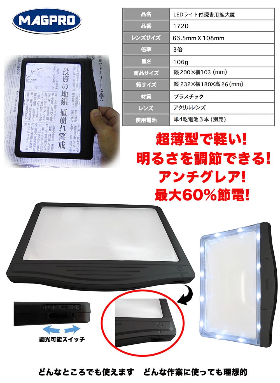 LEDライト付読書用拡大鏡