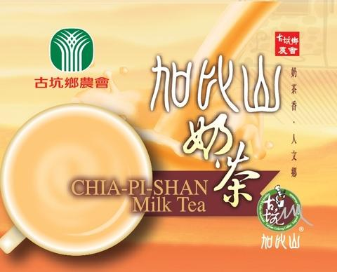 Hill   milk Tea