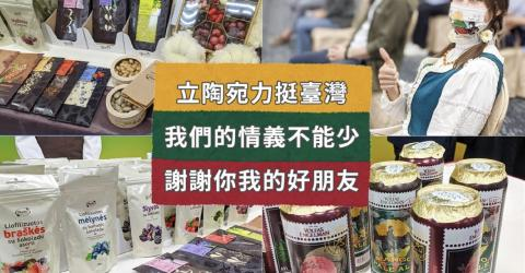 Taiwan eyeing expanded trade with Lithuania amid growing ties