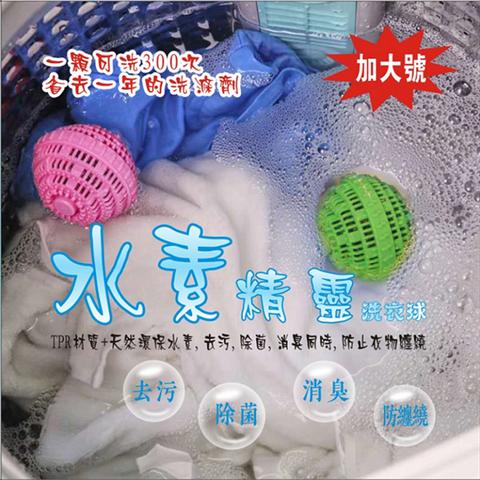 Hydrogen Elf Laundry Ball