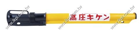 高壓電線保護管