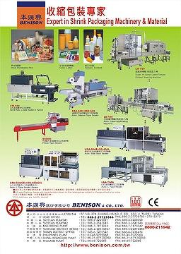 EXPERT IN SHRINK PACKAGING MACHINERY & MATERIAL