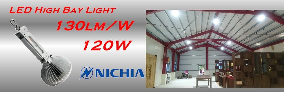 130lm/W LED High Bay Light 120W - Nichia LED